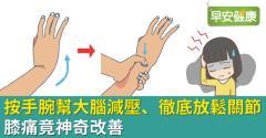 按手腕幫大腦減壓、徹底放鬆關節,膝痛竟神奇改善