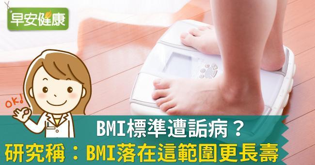 BMI標準遭詬病?研究稱:BMI落在這範圍更長壽