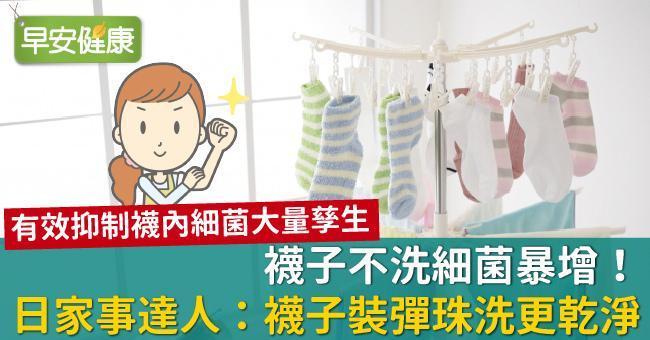 襪子不洗細菌暴增!日家事達人:襪子裝彈珠洗更乾淨