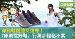 穿錯鞋傷膝又傷脊!7原則挑好鞋,行萬步輕鬆不累