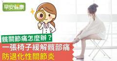 髖關節痛怎麼辦?一張椅子緩解髖部痛、防退化性關節炎