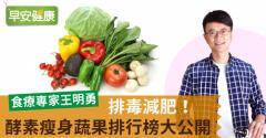 排毒減肥!酵素瘦身蔬果排行榜大公開