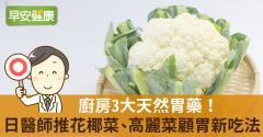 廚房3大天然胃藥!日醫師推花椰菜、高麗菜顧胃新吃法