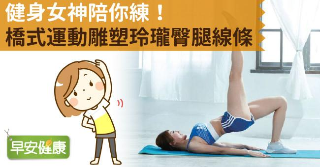 健身女神陪你練!橋式運動雕塑玲瓏臀腿線條