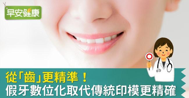 從「齒」更精準!假牙數位化取代傳統印模更精確