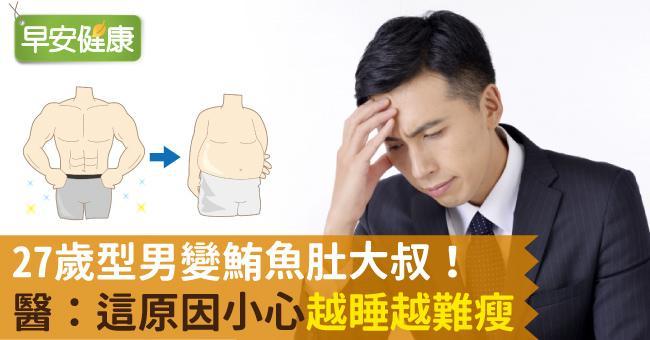 27歲型男變鮪魚肚大叔!醫:這原因小心越睡越難「瘦」