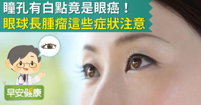 瞳孔有白點竟是眼癌!眼球長腫瘤這些症狀注意