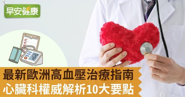 最新歐洲高血壓治療指南!心臟科權威解析10大要點