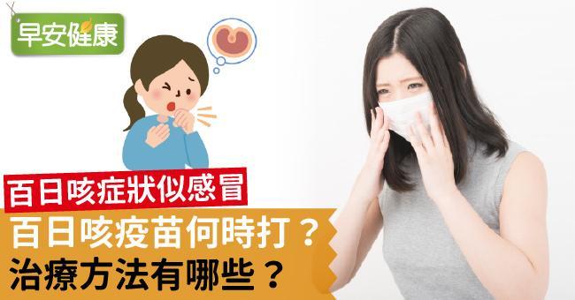 百日咳症狀似感冒,百日咳疫苗何時打?治療方法有哪些?