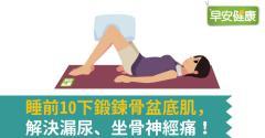 睡前10下鍛鍊骨盆底肌,解決漏尿、坐骨神經痛!