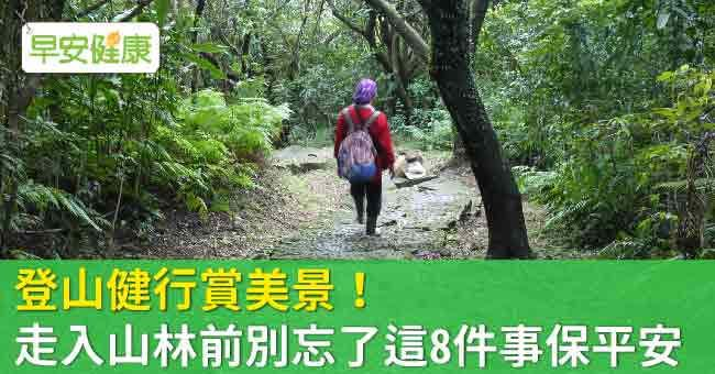登山健行賞美景!走入山林前別忘了這8件事保平安