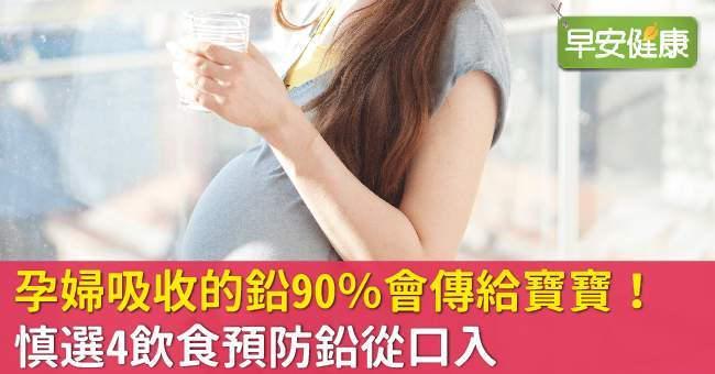 孕婦吸收的鉛90%會傳給寶寶!慎選4飲食預防鉛從口入