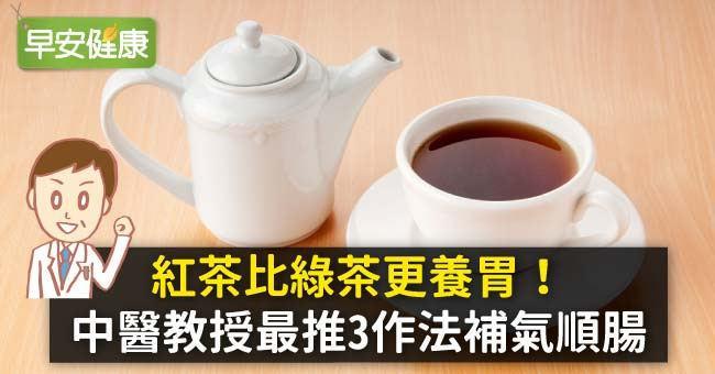 紅茶比綠茶更養胃!教授教你紅茶怎麼喝最補氣順腸