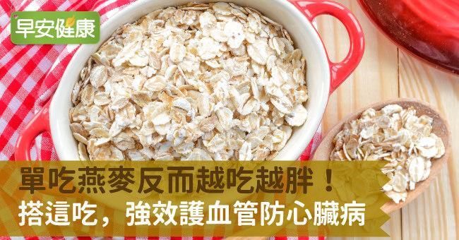 單吃燕麥反而越吃越胖!搭這吃,強效護血管防心臟病
