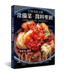 書摘,《日本名店主廚常備菜+醬料聖經》