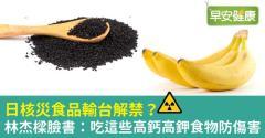 日核災食品輸台解禁?林杰樑臉書:吃這些高鈣高鉀食物防傷害