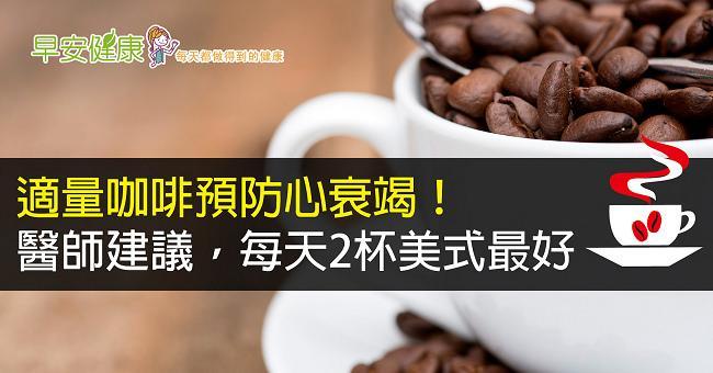 適量咖啡預防心衰竭!醫師建議,每天2杯美式最好