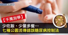 【千萬別學】少吃飯、少量多餐…七種公園流傳錯誤糖尿病控制法