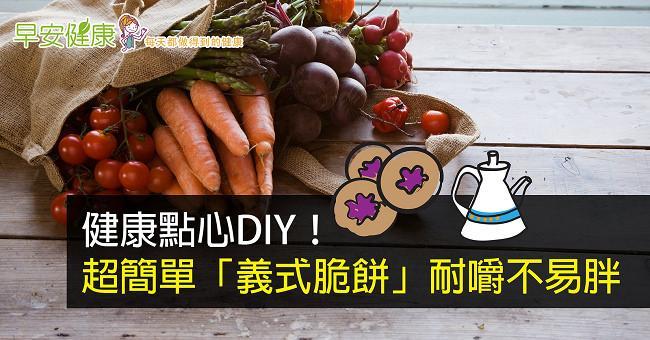 健康點心DIY!超簡單「義式脆餅」耐嚼不易胖