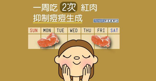 一周吃2次紅肉,抑制痘痘生成
