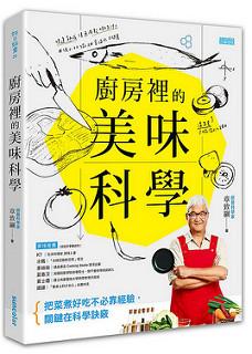 書摘,《廚房裡的美味科學:把菜煮好吃不必靠經驗,關鍵在科學訣竅。》