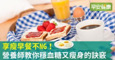 享瘦早餐不NG!營養師教你穩血糖又瘦身的訣竅