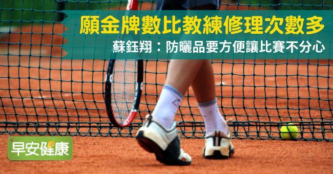 願金牌數比教練修理次數多,蘇鈺翔:防曬品要方便讓比賽不分心