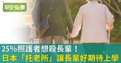 25%照護者想殺長輩!日本「托老所」讓長輩好期待上學