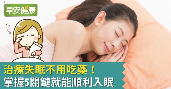 治療失眠不用吃藥!掌握5關鍵就能順利入眠