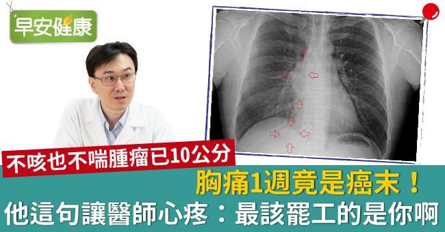 胸痛1週竟是癌末!他這句讓醫師心疼:最該罷工的是你啊