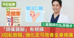 「頭痛醫腳」有根據!3招鬆筋膜、強化足弓改善全身痠痛