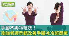 手腳不再冷吱吱!瑜伽老師示範改善手腳冰冷超簡單