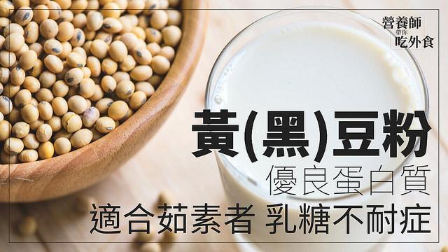黃豆粉、黑豆粉也是優質蛋白質來源