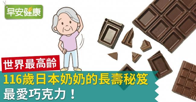 世界最高齡,116歲日本奶奶的長壽秘笈:最愛巧克力!