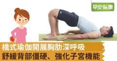橋式瑜伽開展胸肋深呼吸,舒緩背部僵硬、強化子宮機能