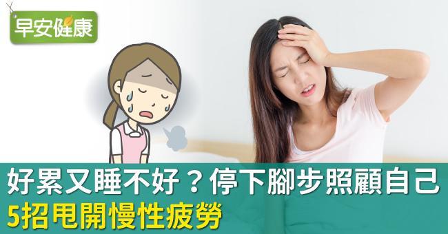 好累又睡不好?停下腳步照顧自己,5招甩開慢性疲勞