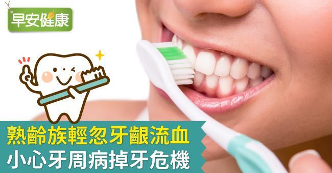 熟齡族輕忽牙齦流血,小心牙周病掉牙危機