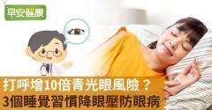 打呼增10倍青光眼風險?3個睡覺習慣降眼壓防眼病