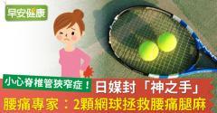日媒封「神之手」腰痛專家:2顆網球拯救腰痛腿麻!