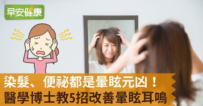染髮、便祕都是暈眩元凶!醫學博士教5招改善暈眩耳鳴