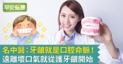 名中醫:牙齦就是口腔命脈!遠離壞口氣就從護牙齦開始