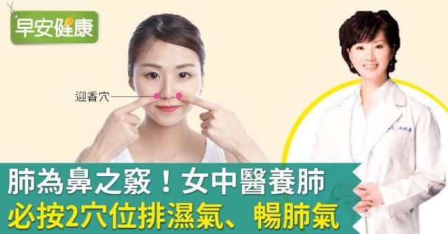 肺為鼻之竅!女中醫養肺必按2穴位排濕氣、暢肺氣