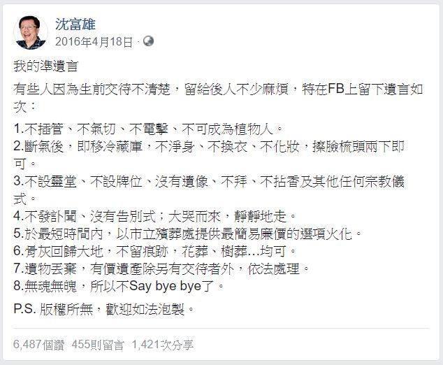 ▼沈富雄「八項遺言」貼文,圖片擷取自沈富雄臉書