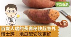 百歲人瑞的長壽秘訣超意外!博士評:地瓜配它吃更好