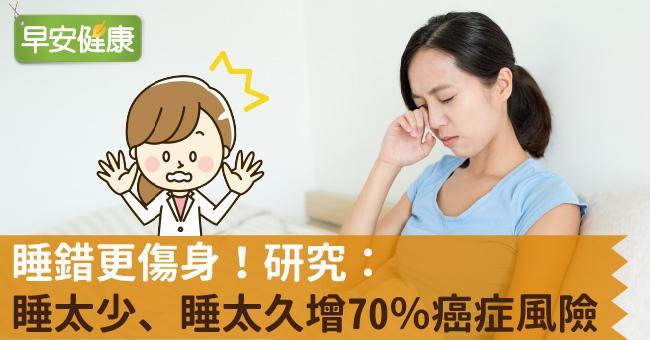 睡錯更傷身!研究:睡太少、睡太久增70%癌症風險