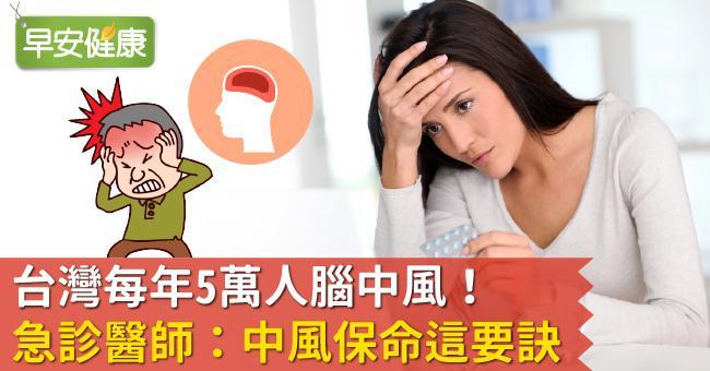 台灣每年5萬人腦中風!急診醫師:中風保命這要訣