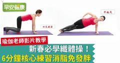 新春必學纖體操!6分鐘核心練習消脂免發胖