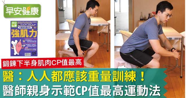 醫:人人都應該重量訓練!醫師親身示範CP值最高運動法