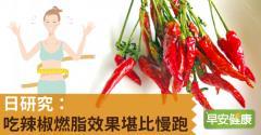 日研究:吃辣椒燃脂效果堪比慢跑