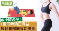瘦小腹必學!1招同時矯正骨盆、放鬆腰部筋膜促排毒!